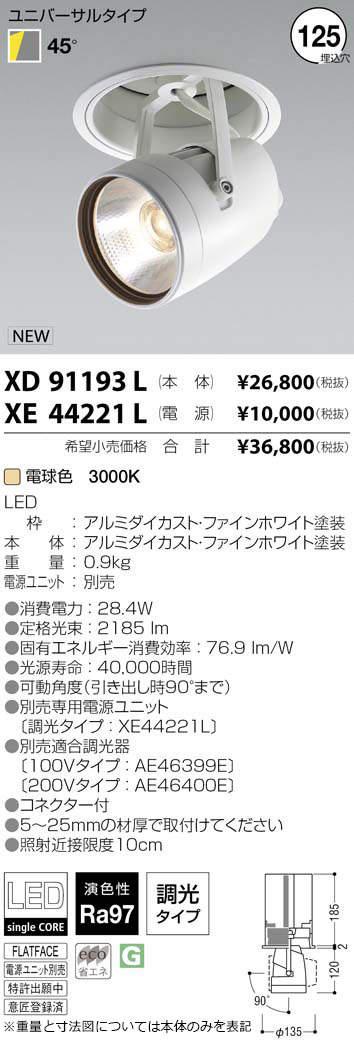 コイズミ照明 施設照明cledy varsa R LEDダウンスポットライトHID50~35W相当 2500~2000lmクラス 電球色 45°XD91193L