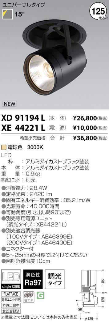 コイズミ照明 施設照明cledy varsa R LEDダウンスポットライトHID50~35W相当 2500~2000lmクラス 電球色 15°XD91194L