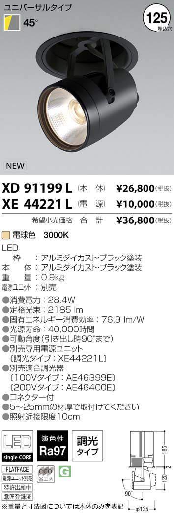 コイズミ照明 施設照明cledy varsa R LEDダウンスポットライトHID50~35W相当 2500~2000lmクラス 電球色 45°XD91199L