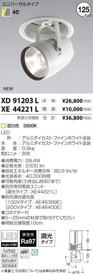 コイズミ照明 施設照明cledy varsa R LEDダウンスポットライトHID50~35W相当 2500~2000lmクラス 温白色 45°XD91203L
