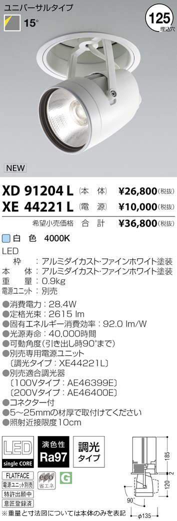 コイズミ照明 施設照明cledy varsa R LEDダウンスポットライトHID50~35W相当 2500~2000lmクラス 白色 15°XD91204L