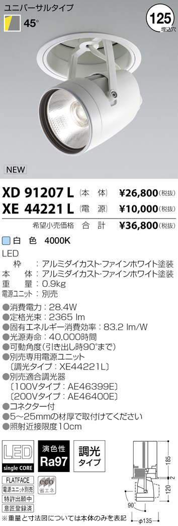 コイズミ照明 施設照明cledy varsa R LEDダウンスポットライトHID50~35W相当 2500~2000lmクラス 白色 45°XD91207L