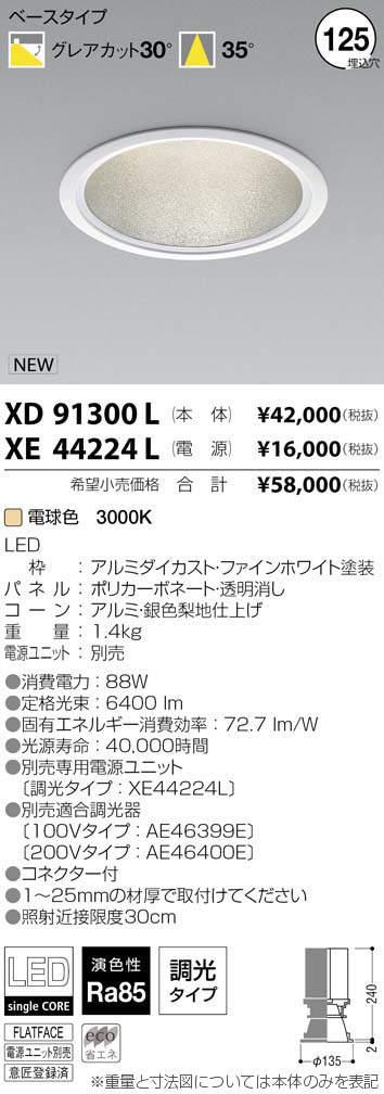 コイズミ照明 施設照明cledy spark ARCHITECTURAL LEDベースダウンライトHID150W相当 10000lmクラス 電球色XD91300L