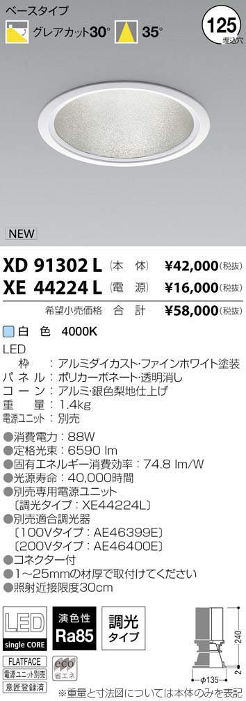 コイズミ照明 施設照明cledy spark ARCHITECTURAL LEDベースダウンライトHID150W相当 10000lmクラス 白色XD91302L