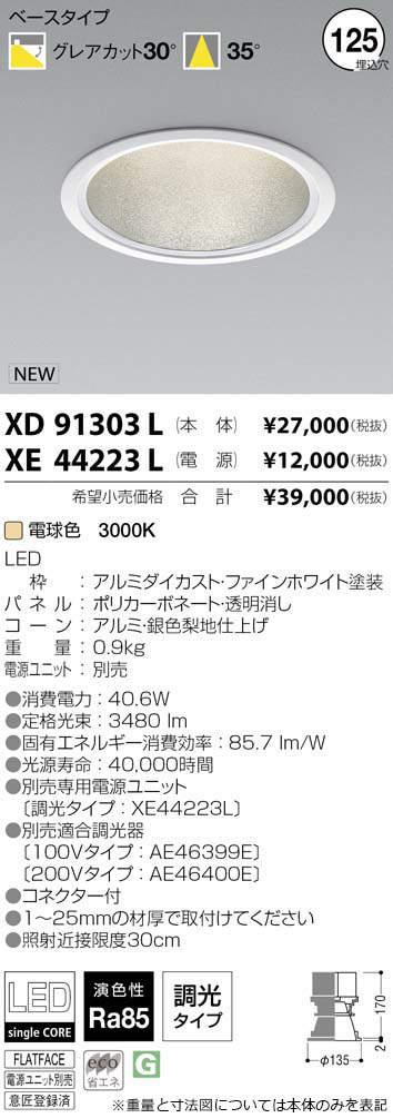 コイズミ照明 施設照明cledy spark ARCHITECTURAL LEDベースダウンライトHID100W相当 4000lmクラス 電球色XD91303L