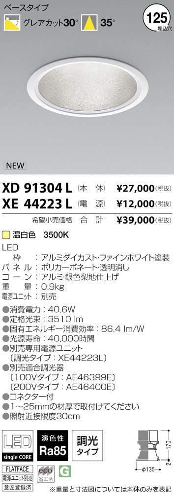 コイズミ照明 施設照明cledy spark ARCHITECTURAL LEDベースダウンライトHID100W相当 4000lmクラス 温白色XD91304L