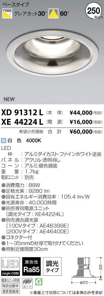 コイズミ照明 施設照明cledy spark COBシングルコアハイパワーLEDダウンライト 深型ベースタイプHID150W相当 10000~7500lmクラス 白色 60°XD91312L