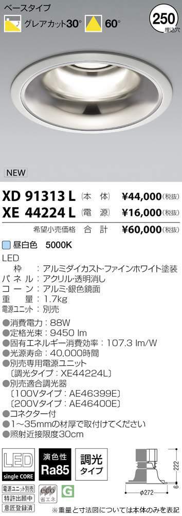 コイズミ照明 施設照明cledy spark COBシングルコアハイパワーLEDダウンライト 深型ベースタイプHID150W相当 10000~7500lmクラス 昼白色 60°XD91313L