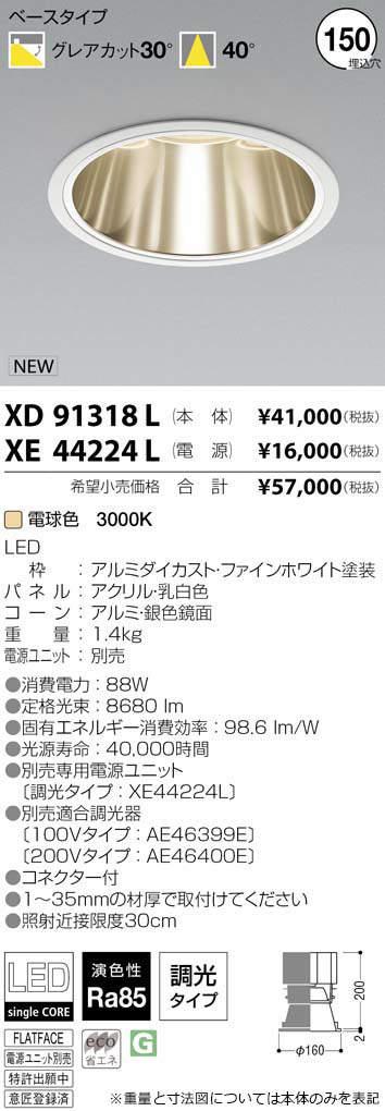 コイズミ照明 施設照明cledy spark COBシングルコアハイパワーLEDダウンライト 深型ベースタイプHID150W相当 10000~7500lmクラス 電球色 40°XD91318L