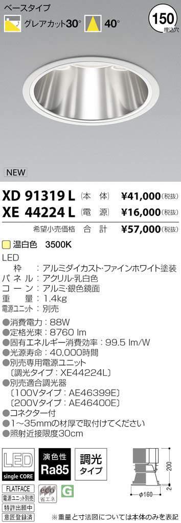 コイズミ照明 施設照明cledy spark COBシングルコアハイパワーLEDダウンライト 深型ベースタイプHID150W相当 10000~7500lmクラス 温白色 40°XD91319L