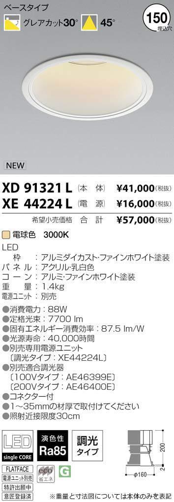 コイズミ照明 施設照明cledy spark COBシングルコアハイパワーLEDダウンライト 深型ベースタイプHID150W相当 10000~7500lmクラス 電球色 45°XD91321L