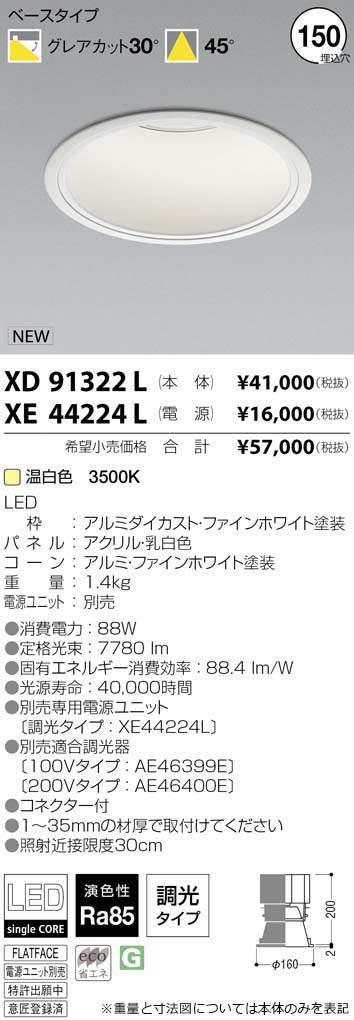 コイズミ照明 施設照明cledy spark COBシングルコアハイパワーLEDダウンライト 深型ベースタイプHID150W相当 10000~7500lmクラス 温白色 45°XD91322L