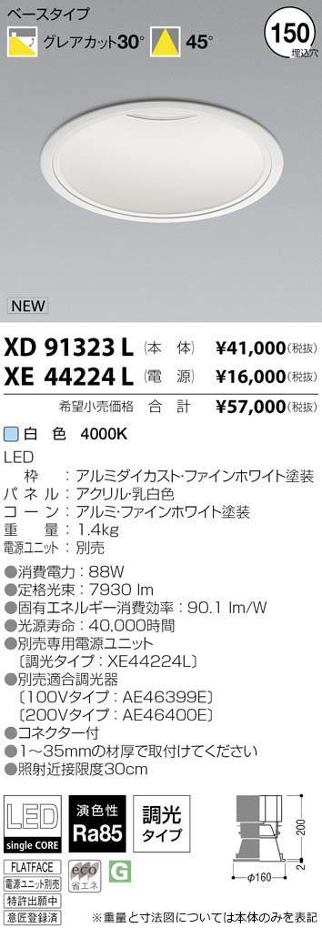 コイズミ照明 施設照明cledy spark COBシングルコアハイパワーLEDダウンライト 深型ベースタイプHID150W相当 10000~7500lmクラス 白色 45°XD91323L