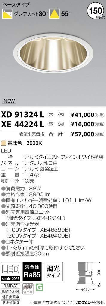 コイズミ照明 施設照明cledy spark COBシングルコアハイパワーLEDダウンライト 深型ベースタイプHID150W相当 10000~7500lmクラス 電球色 55°XD91324L