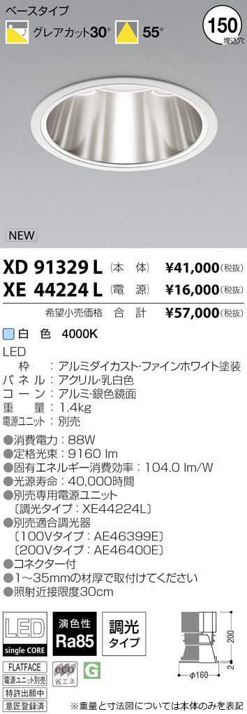 コイズミ照明 施設照明cledy spark COBシングルコアハイパワーLEDダウンライト 深型ベースタイプHID150W相当 10000~7500lmクラス 白色 55°XD91329L