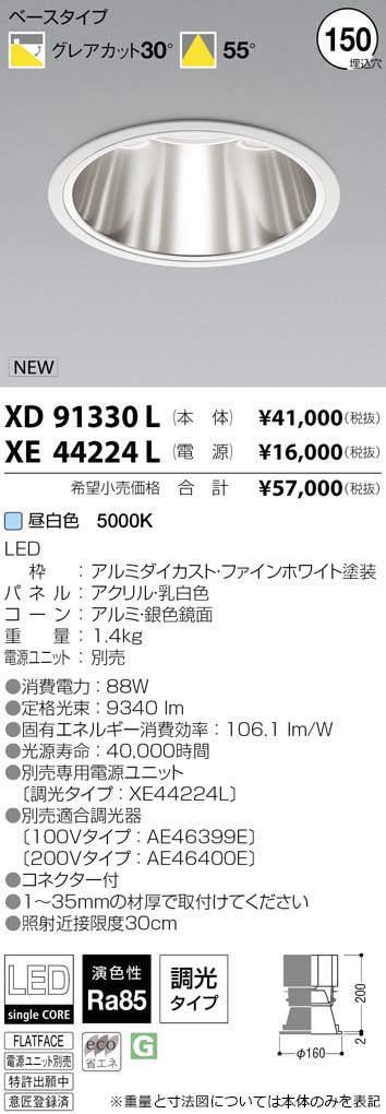 コイズミ照明 施設照明cledy spark COBシングルコアハイパワーLEDダウンライト 深型ベースタイプHID150W相当 10000~7500lmクラス 昼白色 55°XD91330L