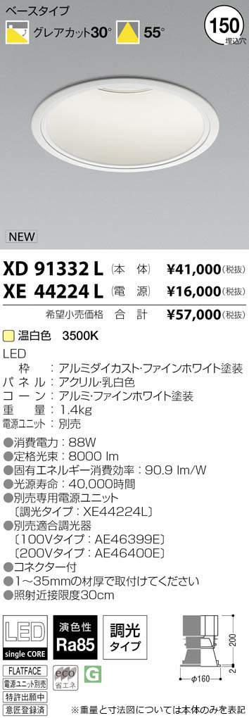 コイズミ照明 施設照明cledy spark COBシングルコアハイパワーLEDダウンライト 深型ベースタイプHID150W相当 10000~7500lmクラス 温白色 55°XD91332L