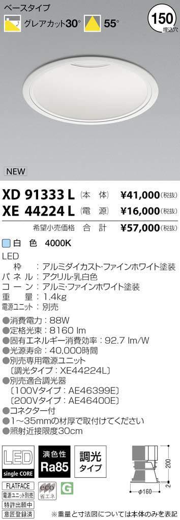 コイズミ照明 施設照明cledy spark COBシングルコアハイパワーLEDダウンライト 深型ベースタイプHID150W相当 10000~7500lmクラス 白色 55°XD91333L