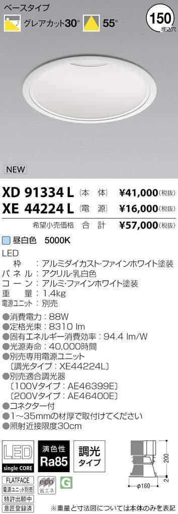 コイズミ照明 施設照明cledy spark COBシングルコアハイパワーLEDダウンライト 深型ベースタイプHID150W相当 10000~7500lmクラス 昼白色 55°XD91334L
