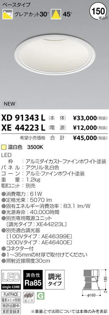 コイズミ照明 施設照明cledy spark COBシングルコアハイパワーLEDダウンライト 深型ベースタイプHID100W相当 5500lmクラス 温白色 45°XD91343L