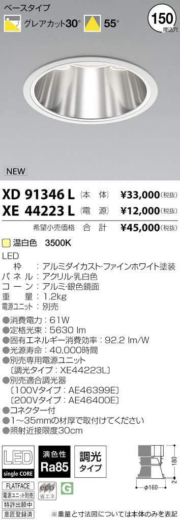 コイズミ照明 施設照明cledy spark COBシングルコアハイパワーLEDダウンライト 深型ベースタイプHID100W相当 5500lmクラス 温白色 55°XD91346L