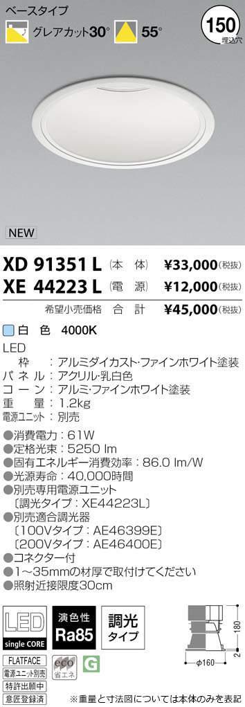 コイズミ照明 施設照明cledy spark COBシングルコアハイパワーLEDダウンライト 深型ベースタイプHID100W相当 5500lmクラス 白色 55°XD91351L