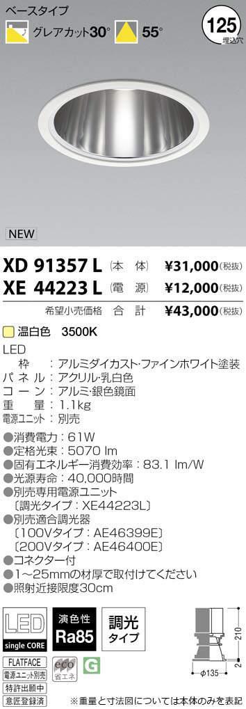 コイズミ照明 施設照明cledy spark COBシングルコアハイパワーLEDダウンライト 深型ベースタイプHID100W相当 5500lmクラス 温白色 55°XD91357L