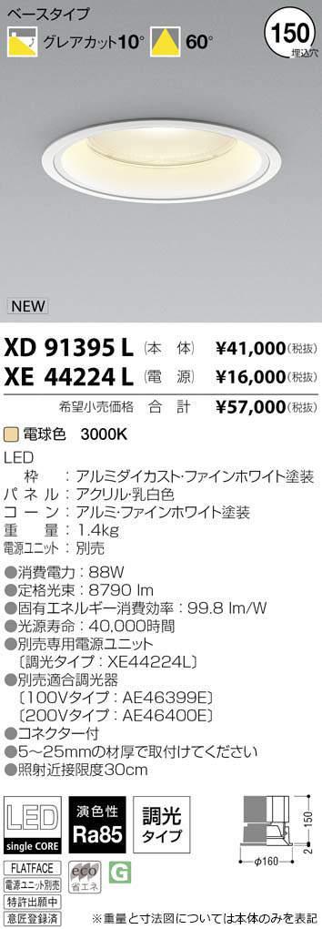コイズミ照明 施設照明cledy spark COBシングルコアハイパワーLEDダウンライト 浅型ベースタイプHID150W相当 10000~7500lmクラス 電球色 60°XD91395L