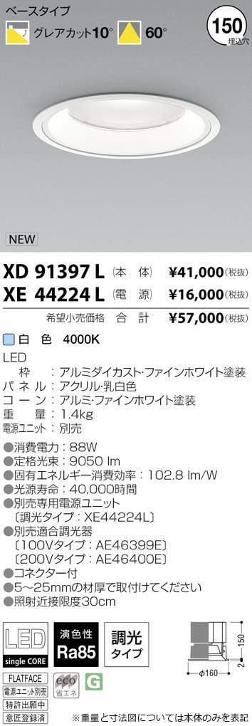 コイズミ照明 施設照明cledy spark COBシングルコアハイパワーLEDダウンライト 浅型ベースタイプHID150W相当 10000~7500lmクラス 白色 60°XD91397L
