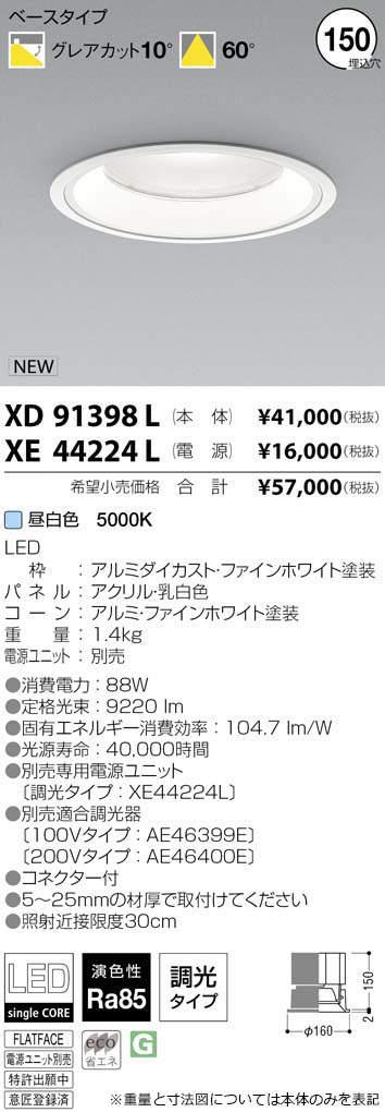 コイズミ照明 施設照明cledy spark COBシングルコアハイパワーLEDダウンライト 浅型ベースタイプHID150W相当 10000~7500lmクラス 昼白色 60°XD91398L