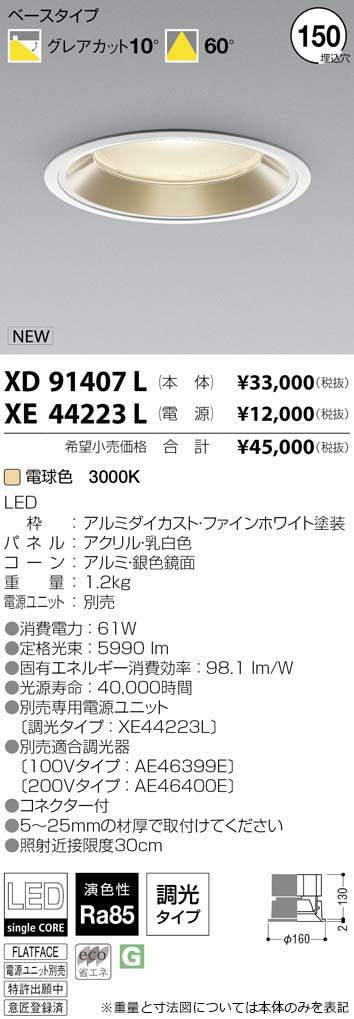 コイズミ照明 施設照明cledy spark COBシングルコアハイパワーLEDダウンライト 浅型ベースタイプHID100W相当 5500lmクラス 電球色 60°XD91407L
