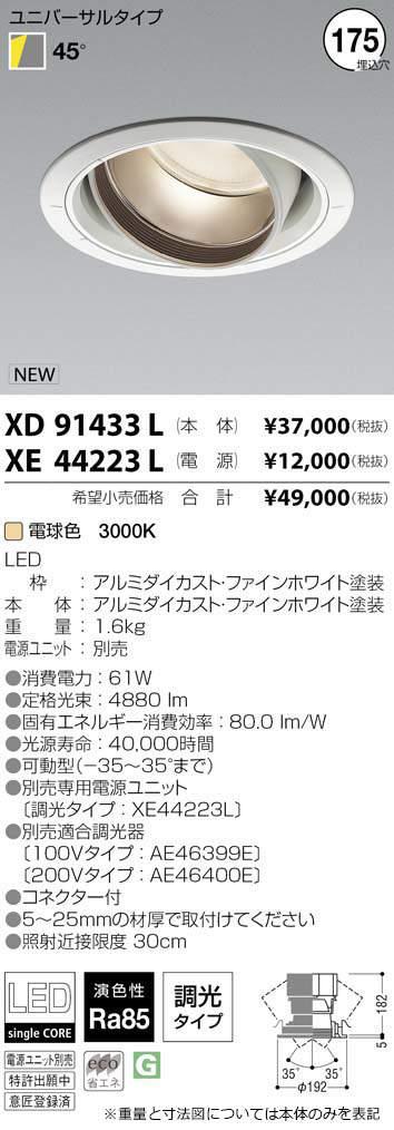 コイズミ照明 施設照明cledy spark COBシングルコアハイパワーLEDユニバーサルダウンライトHID100W相当 5500lmクラス 電球色 45°XD91433L
