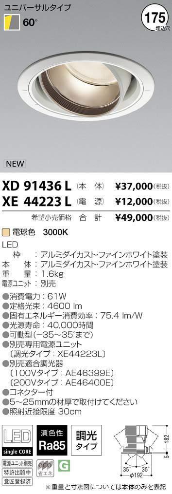 コイズミ照明 施設照明cledy spark COBシングルコアハイパワーLEDユニバーサルダウンライトHID100W相当 5500lmクラス 電球色 60°XD91436L