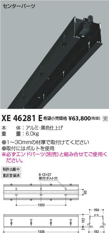 コイズミ照明 施設照明cledy micro リニアバンクシステム用 センターパーツ 1500mmタイプXE46281E