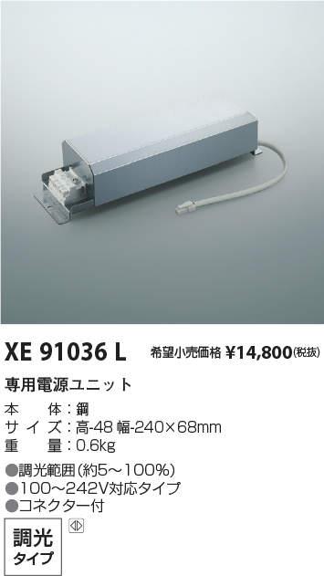 コイズミ照明 照明器具部材LED専用別売電源ユニット 調光タイプ PWM信号制御方式XE91036L