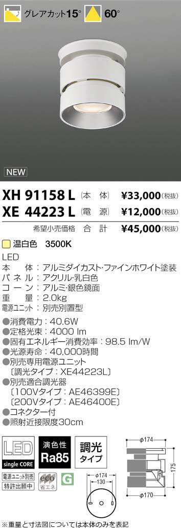 コイズミ照明 施設照明cledy spark LEDシーリングダウンライトHID100W相当 4000lmクラス 温白色 60°XH91158L