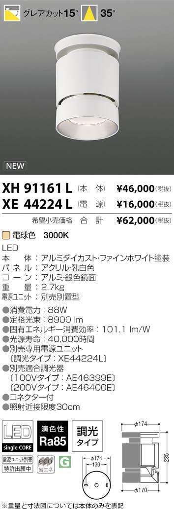 コイズミ照明 施設照明cledy spark LEDシーリングダウンライトHID150W相当 10000lmクラス 電球色 35°XH91161L