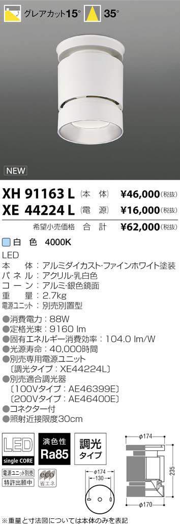 コイズミ照明 施設照明cledy spark LEDシーリングダウンライトHID150W相当 10000lmクラス 白色 35°XH91163L