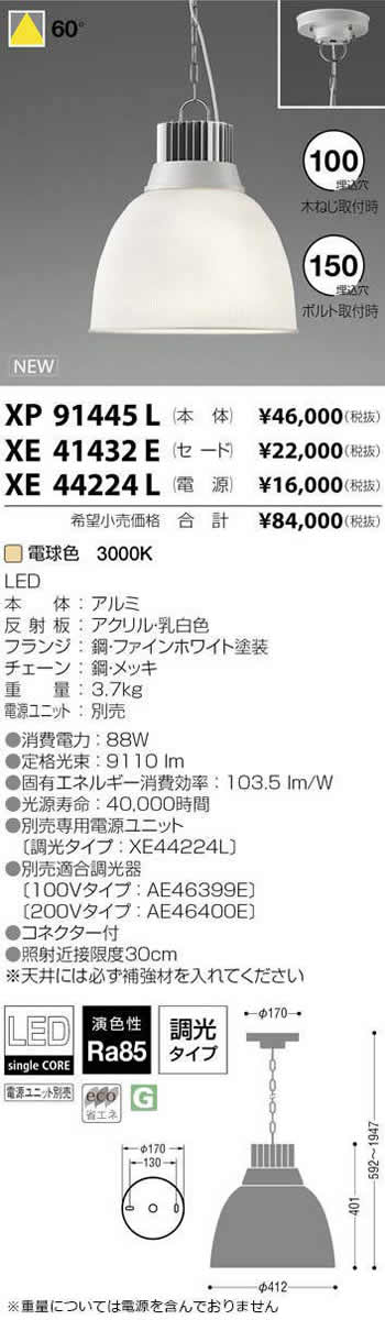 コイズミ照明 施設照明LEDハイパワーペンダントライト 高天井用電球色 HID150W相当 10000lmクラス 60°本体のみXP91445L