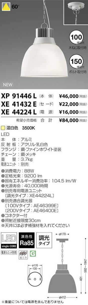 コイズミ照明 施設照明LEDハイパワーペンダントライト 高天井用温白色 HID150W相当 10000lmクラス 60°本体のみXP91446L