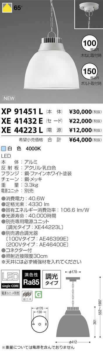 コイズミ照明 施設照明LEDハイパワーペンダントライト 高天井用白色 HID100W相当 4000lmクラス 60°本体のみXP91451L