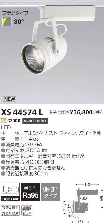 コイズミ照明 施設照明cledy versa R LEDスポットライト 高彩度リフレクタータイプ プラグタイプHID70W相当 3000lmクラス 3200K vividcolor 30°非調光XS44574L