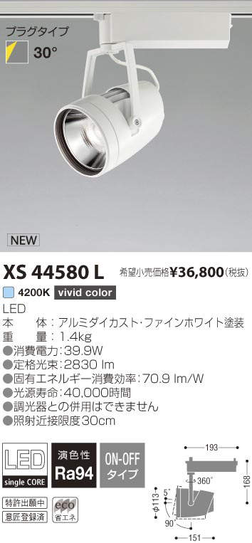 コイズミ照明 施設照明cledy versa R LEDスポットライト 高彩度リフレクタータイプ プラグタイプHID70W相当 3000lmクラス 4200K vividcolor 30°非調光XS44580L