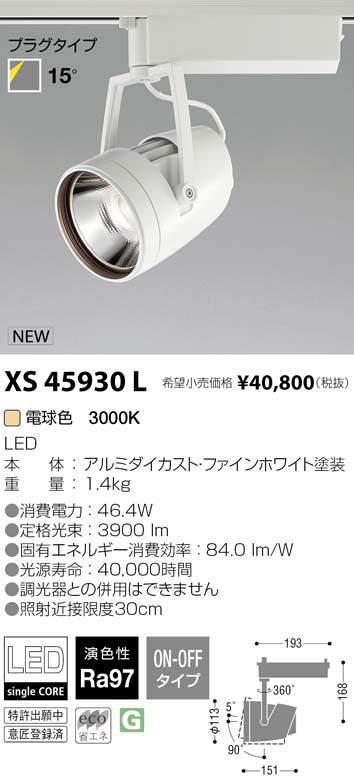 コイズミ照明 施設照明cledy varsa R LEDスポットライト オプティクスリフレクタータイプ プラグタイプHID100W相当 4000lmクラス 電球色3000K 15°非調光XS45930L