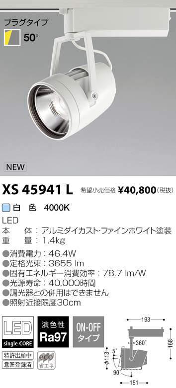 コイズミ照明 施設照明cledy varsa R LEDスポットライト オプティクスリフレクタータイプ プラグタイプHID100W相当 4000lmクラス 白色4000K 50°非調光XS45941L