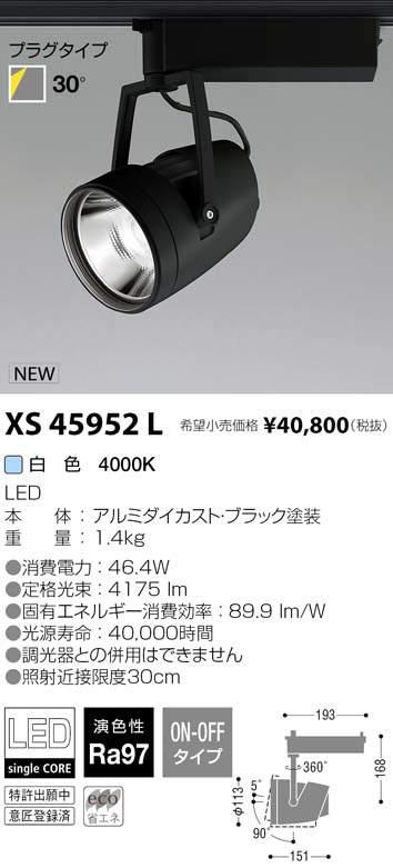 コイズミ照明 施設照明cledy varsa R LEDスポットライト オプティクスリフレクタータイプ プラグタイプHID100W相当 4000lmクラス 白色4000K 30°非調光XS45952L