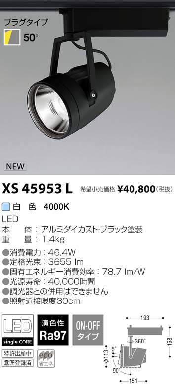 コイズミ照明 施設照明cledy varsa R LEDスポットライト オプティクスリフレクタータイプ プラグタイプHID100W相当 4000lmクラス 白色4000K 50°非調光XS45953L