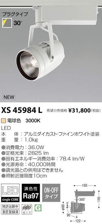 コイズミ照明 施設照明cledy varsa R LEDスポットライト オプティクスリフレクタータイプ プラグタイプHID70W相当 3000lmクラス 電球色3000K 30°非調光XS45984L