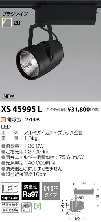 コイズミ照明 施設照明cledy varsa R LEDスポットライト オプティクスリフレクタータイプ プラグタイプHID70W相当 3000lmクラス 電球色2700K 20°非調光XS45995L