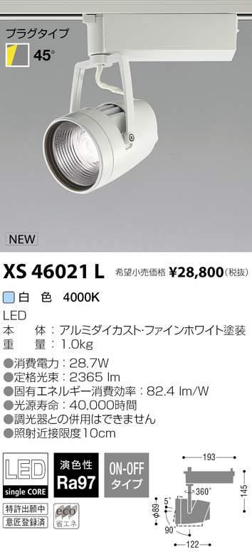 コイズミ照明 施設照明cledy varsa R LEDスポットライト オプティクスリフレクタータイプ プラグタイプHID50W相当 2500lmクラス 白色4000K 50°非調光XS46021L